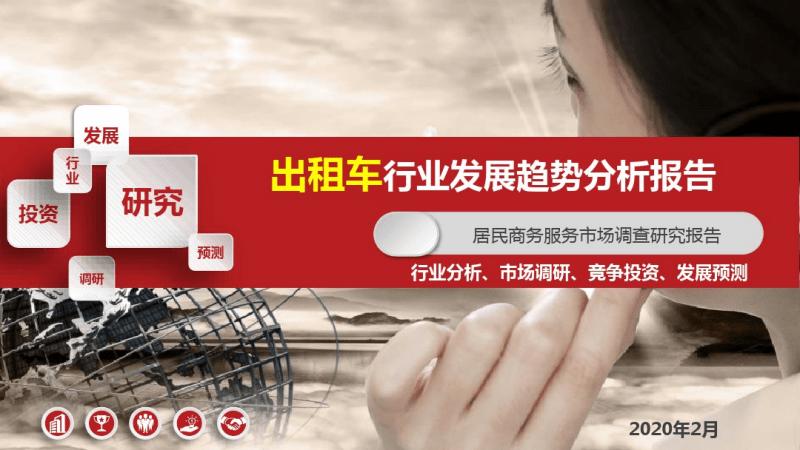 出租车行业解析研究报告.pdf