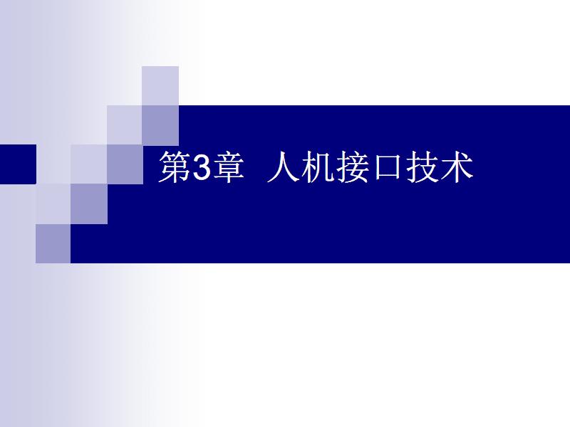 计算机控制系统电子课件.pdf