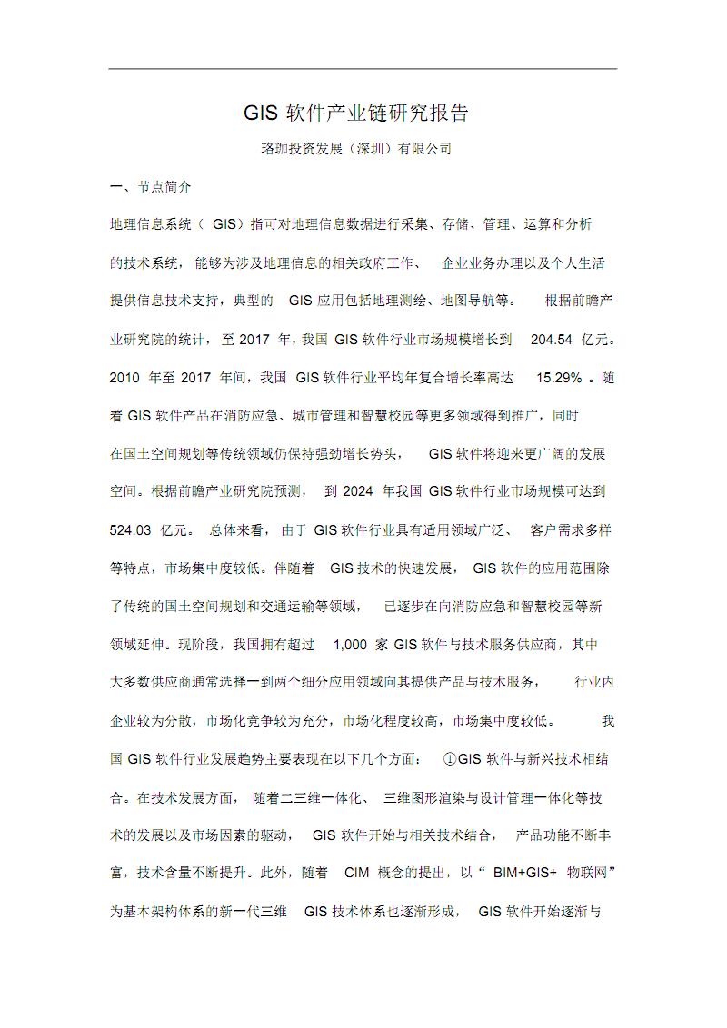 产城会GIS软件产业链研究报告.pdf