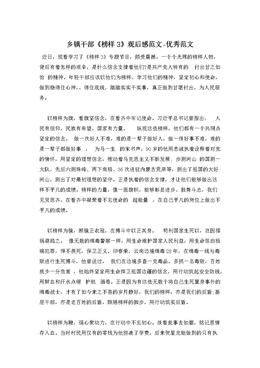 乡镇干部《榜样3》观后感范文-优秀范文.doc