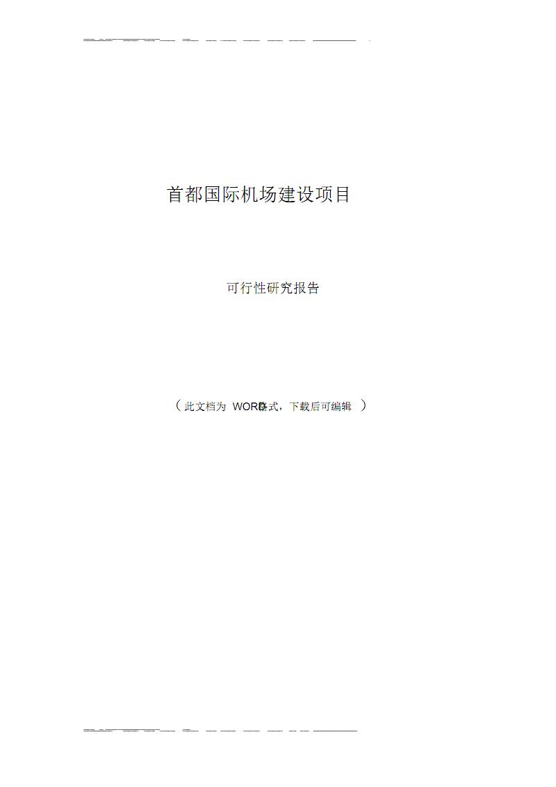 北京首都国际机场建设项目可行性研究报告.pdf