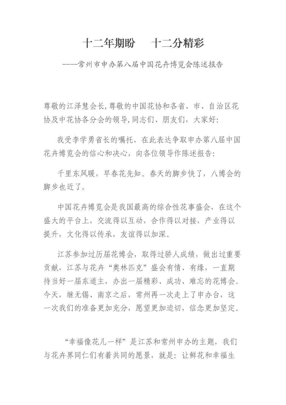 常州花博会报告.doc