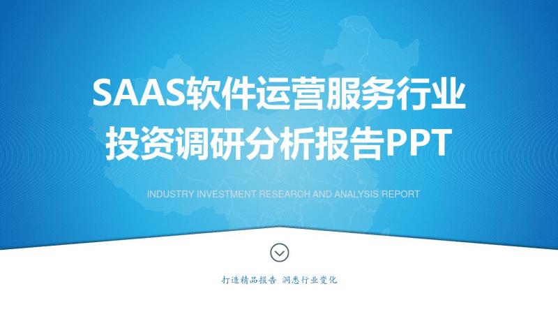 SAAS软件运营服务行业解析研究报告.pdf