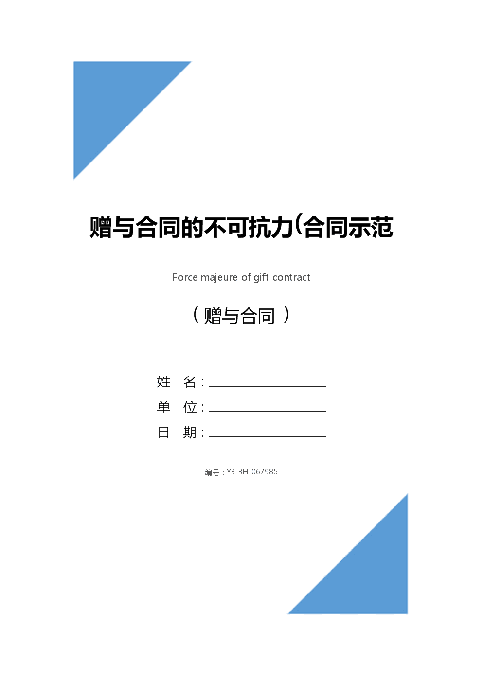 赠与合同的不可抗力(合同示范文本).docx