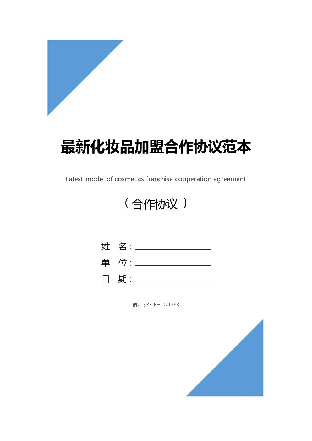 最新化妆品加盟合作协议范本(2020).docx