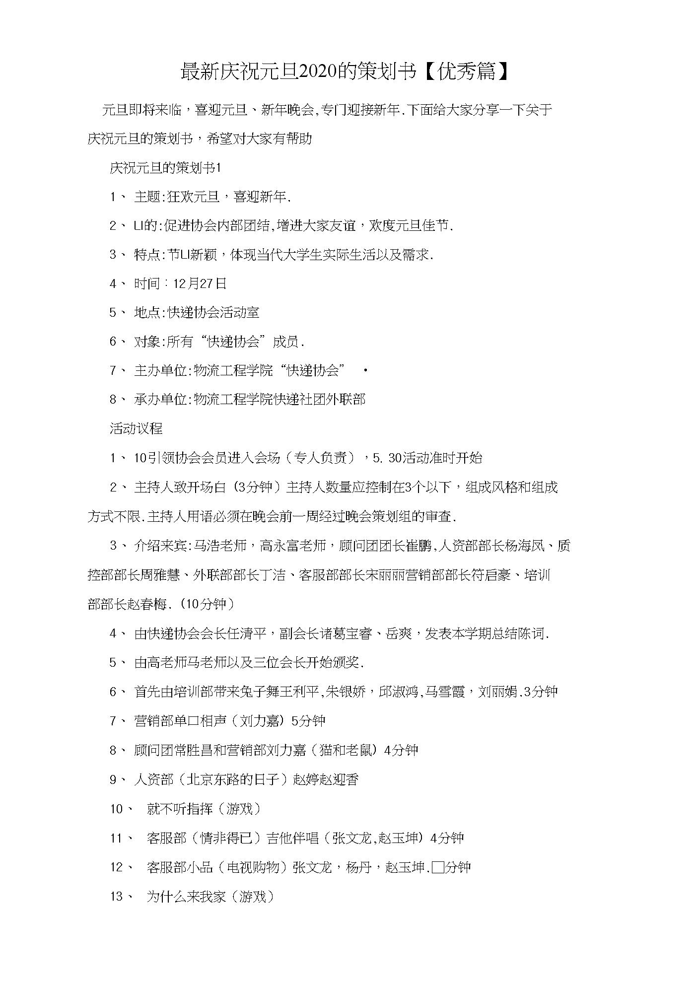 最新庆祝元旦2020的策划书【优秀篇】.docx