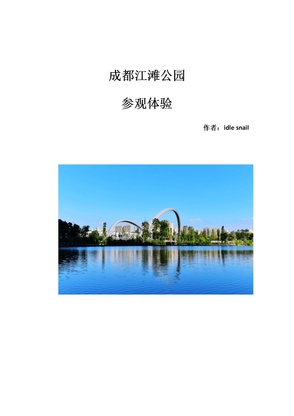 成都江滩公园参观体验.docx