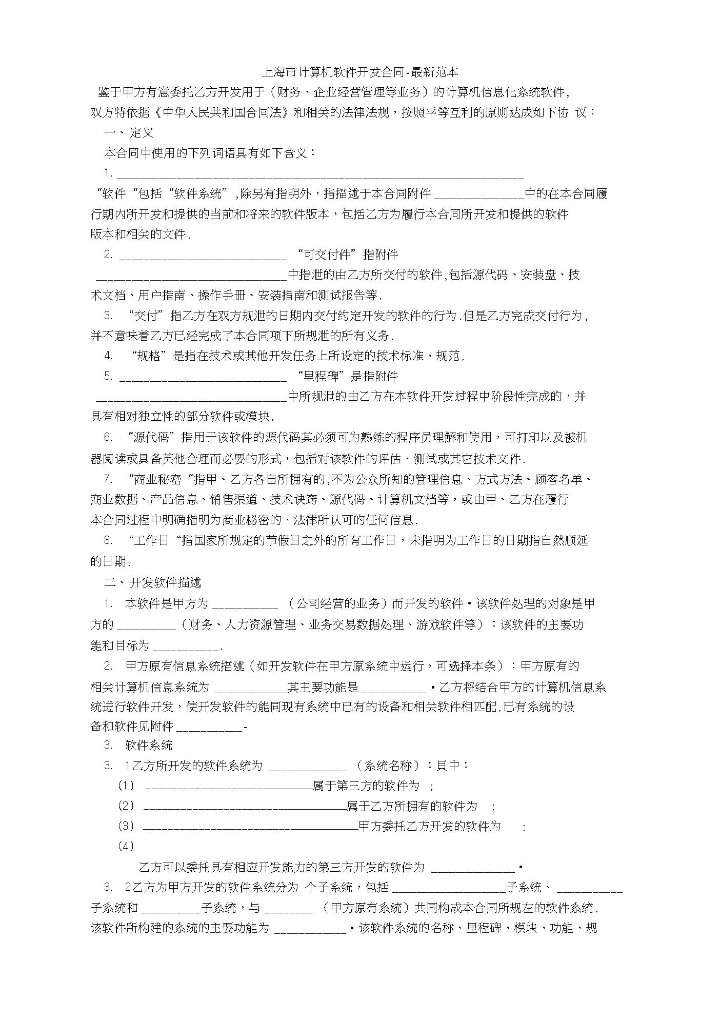 上海市计算机软件开发合同-最新范本.docx