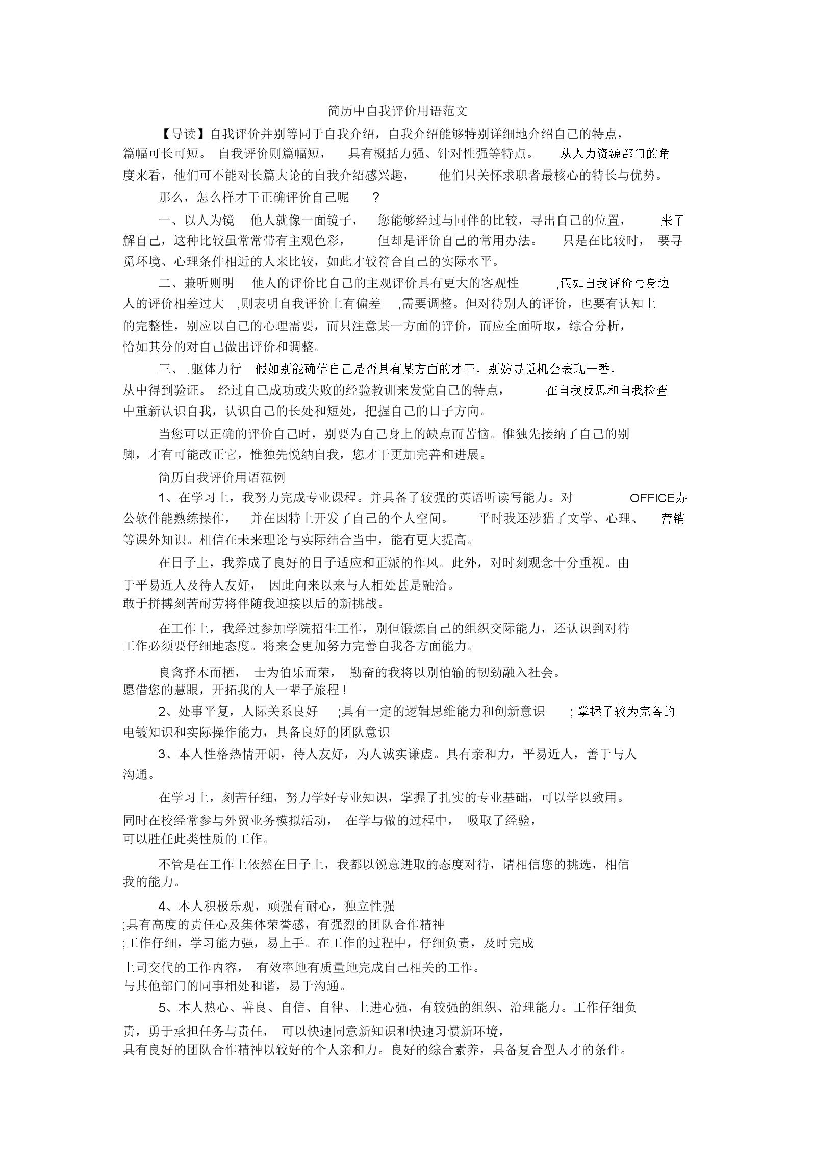 简历中自我评价用语的范文.doc