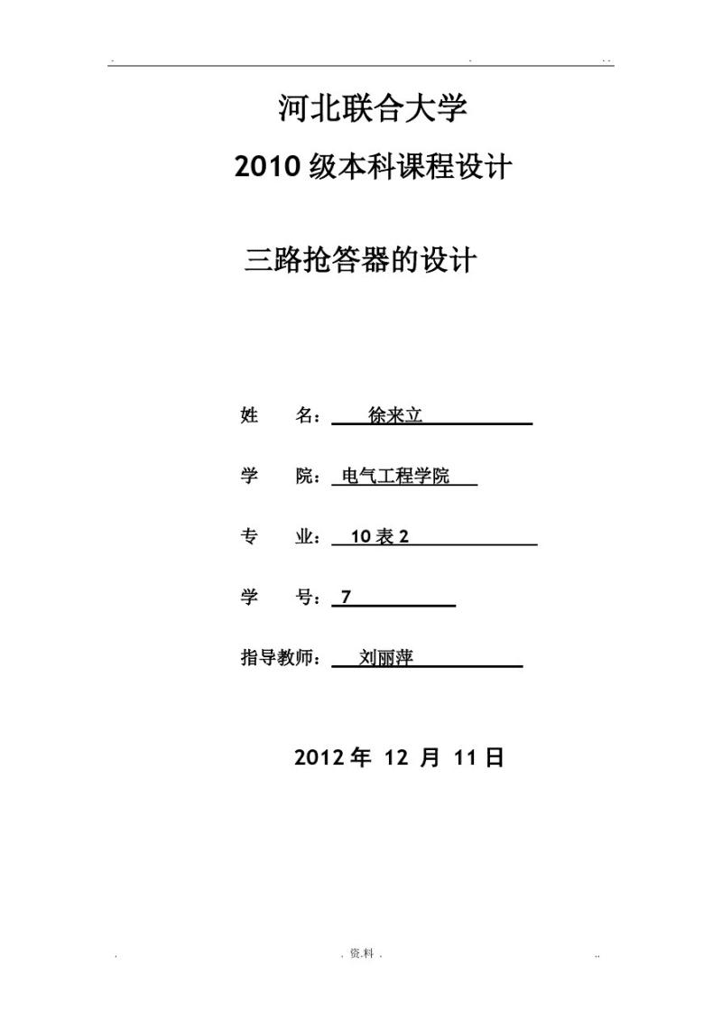 三路抢答器设计PDF.pdf