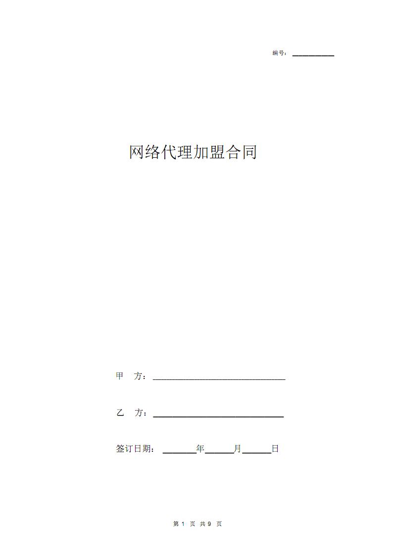 网络代理加盟合同协议书范本.pdf