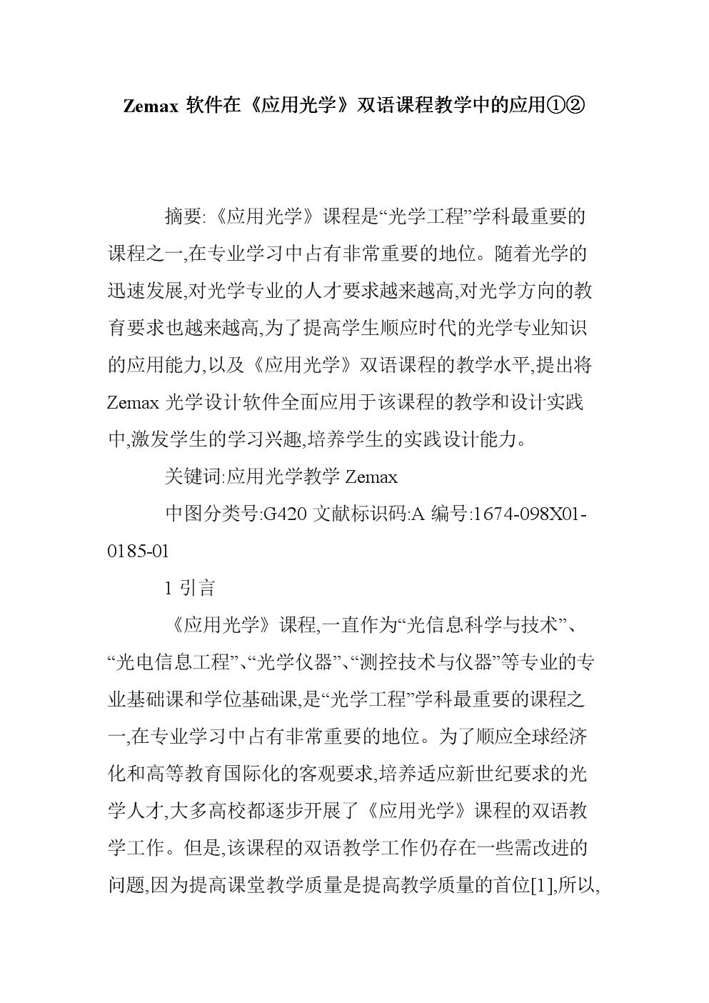 Zemax软件在《应用光学》双语课程教学中的应用①②.doc