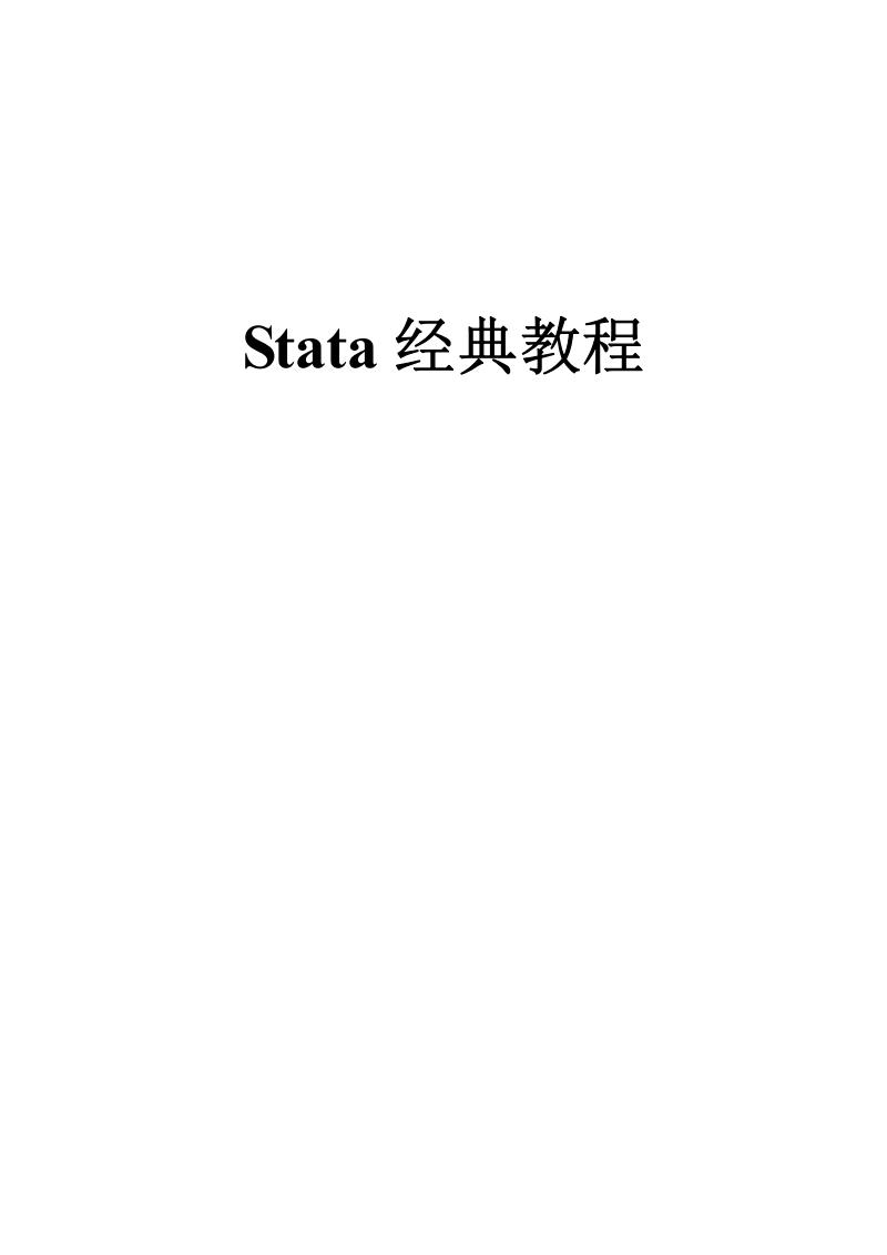 stata经典教程(精品).pdf