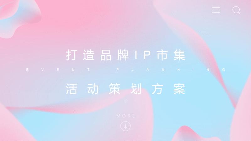 2019春妆欧洲市集活动策划方案-53P.pdf