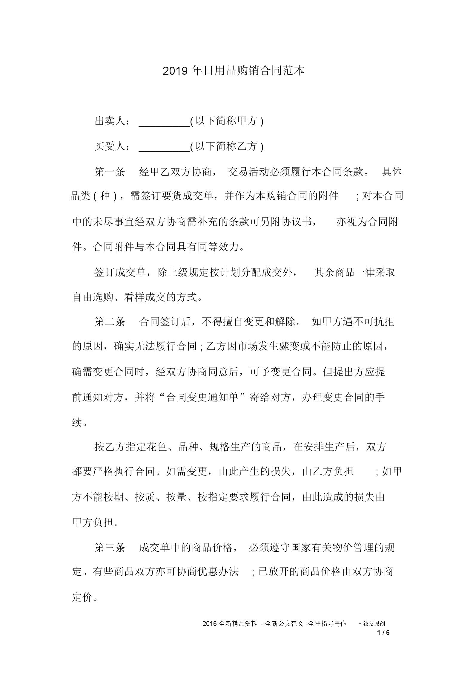 日用品购销合同范文范本.docx