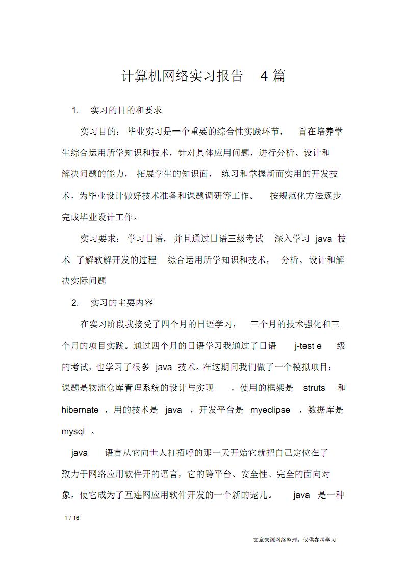 计算机网络实习报告4篇_工作报告.pdf