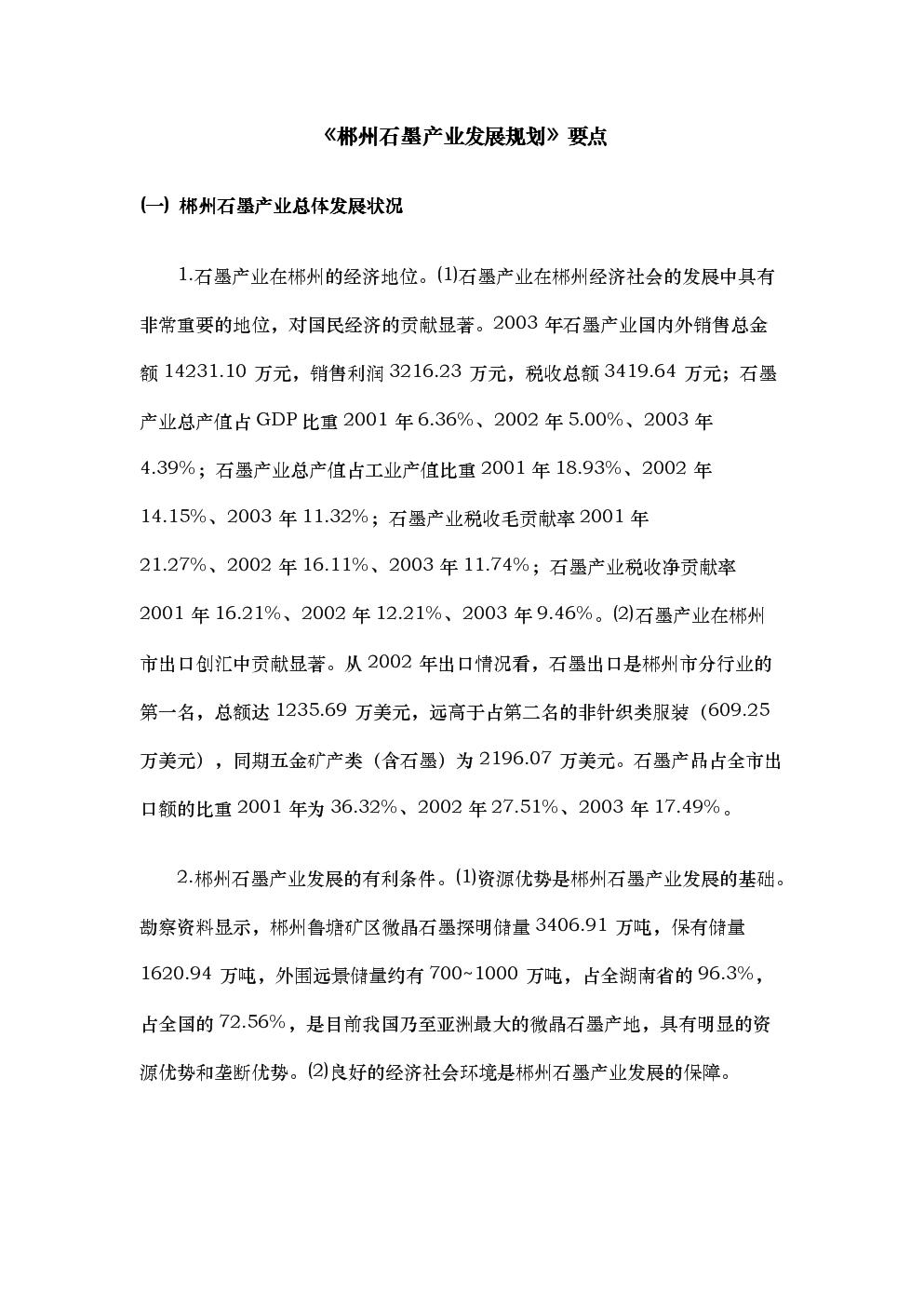 郴州石墨产业发展规划.doc
