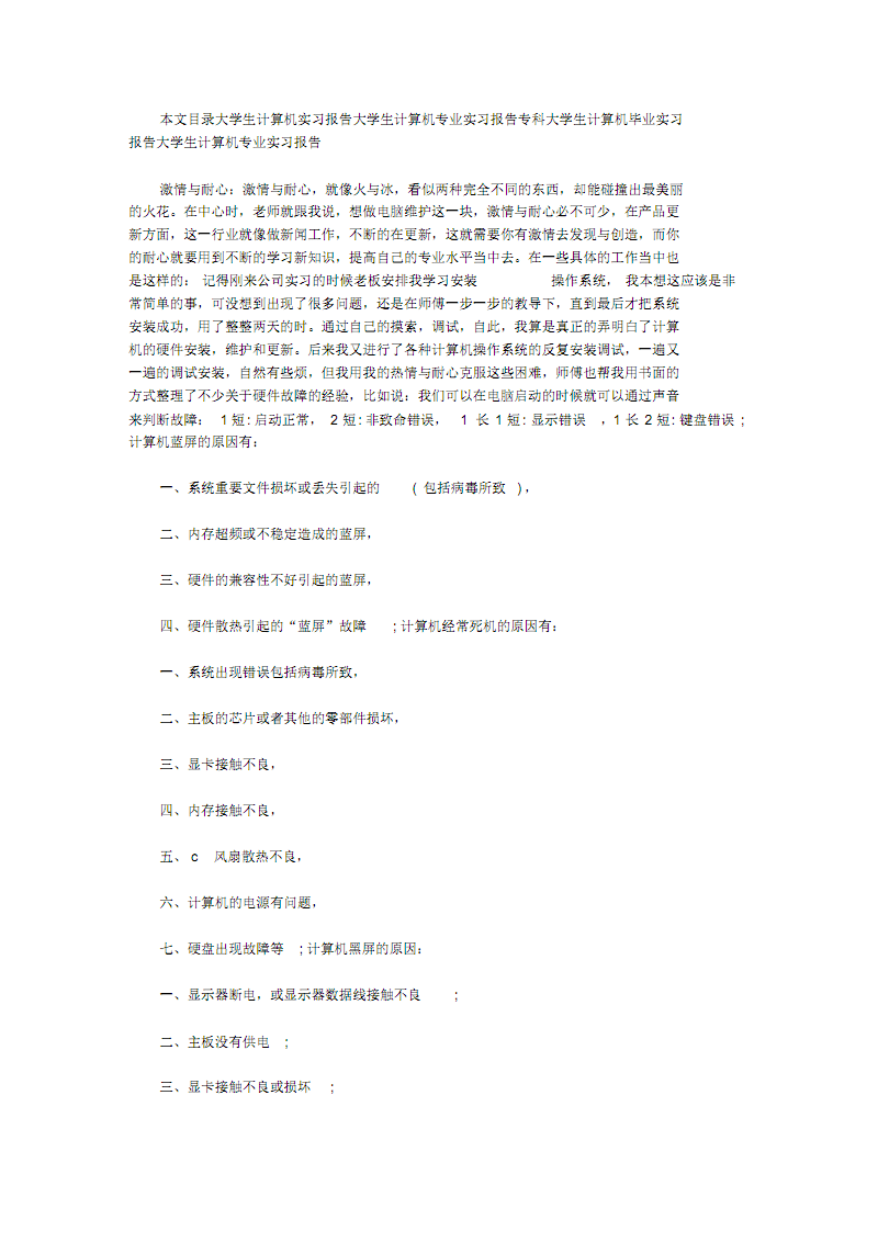 大学生计算机实习报告4篇.pdf