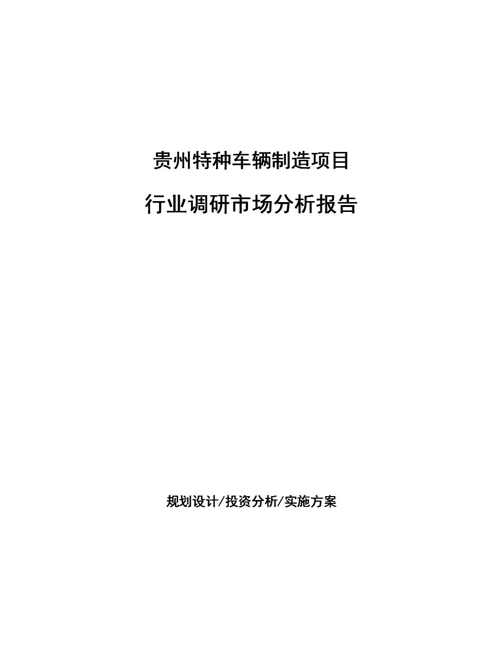 贵州特种车辆制造项目行业调研市场分析报告.docx
