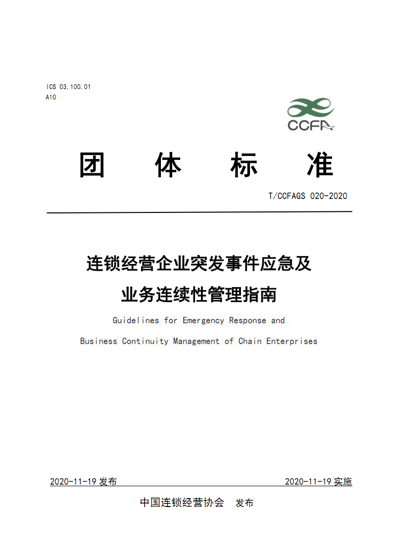 TCCFAGS 020-2020连锁经营企业突发事件应急及业务连续性管理指南.pdf