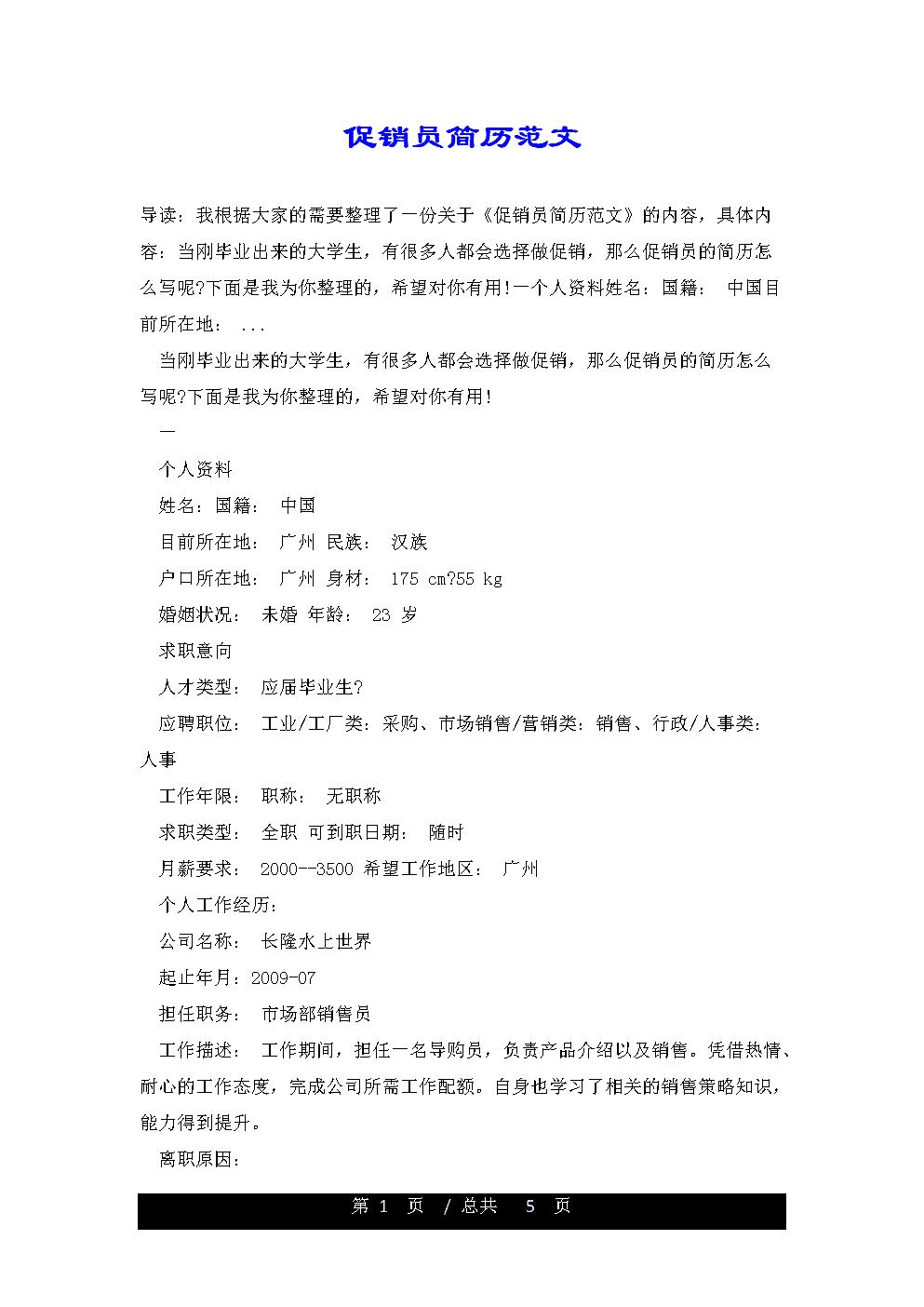 促销员简历范文.doc