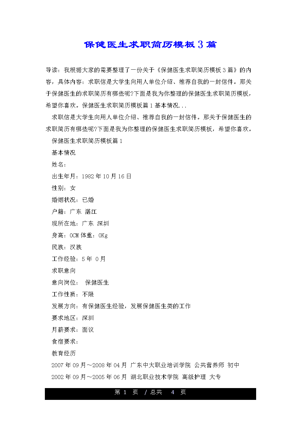 保健医生求职简历模板3篇.doc