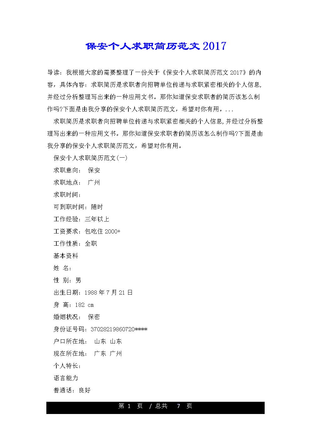保安个人求职简历范文2017.doc