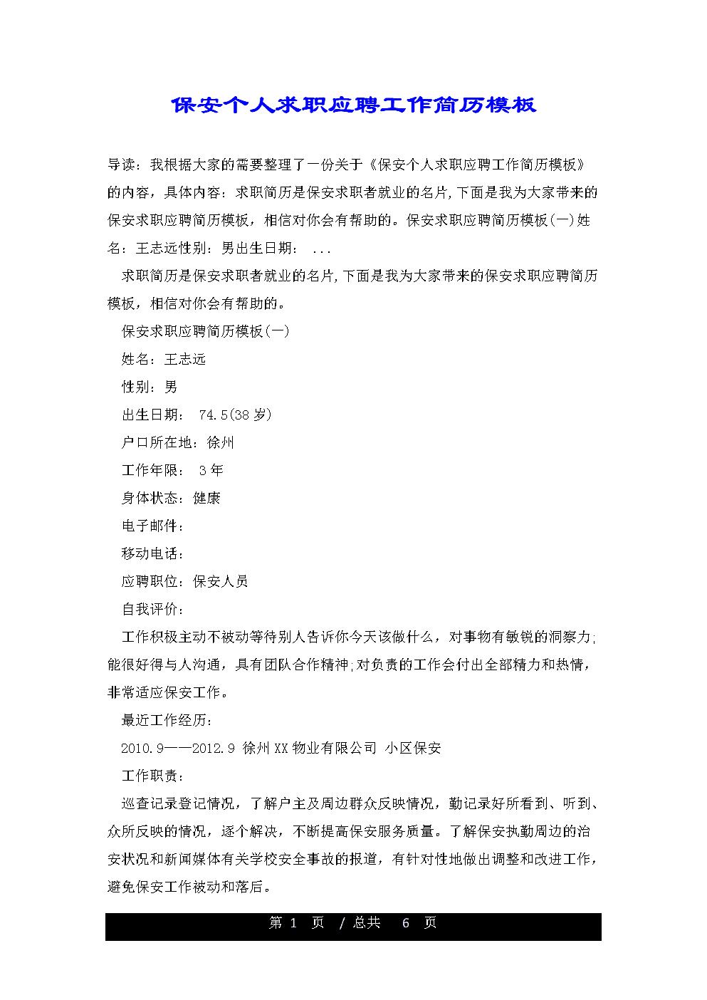 保安个人求职应聘工作简历模板.doc