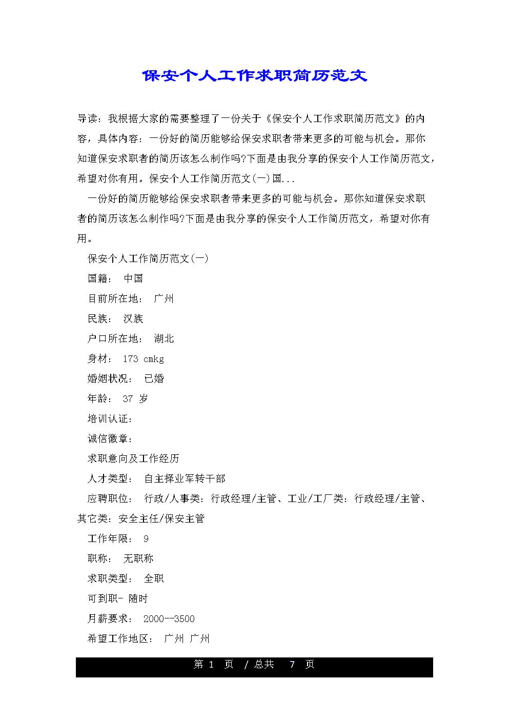 保安个人工作求职简历范文.doc