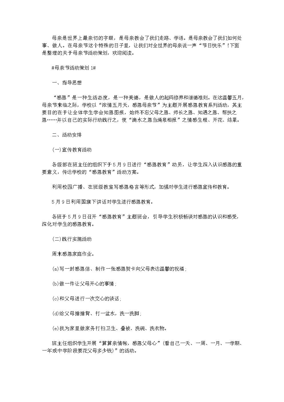 母亲节促销策划方案文档.doc