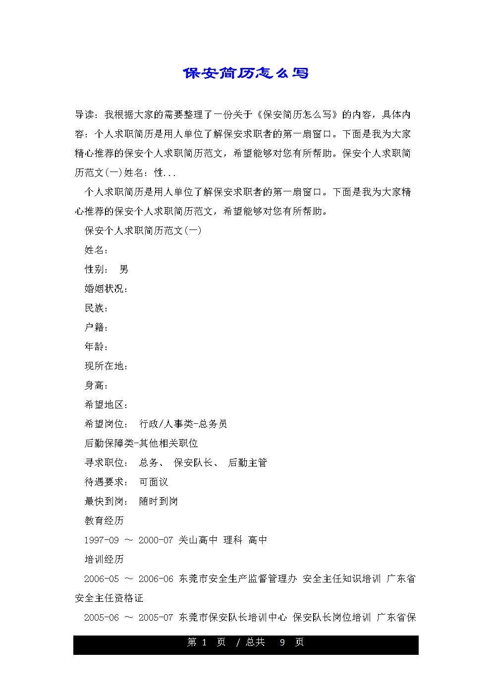 保安简历怎么写.doc