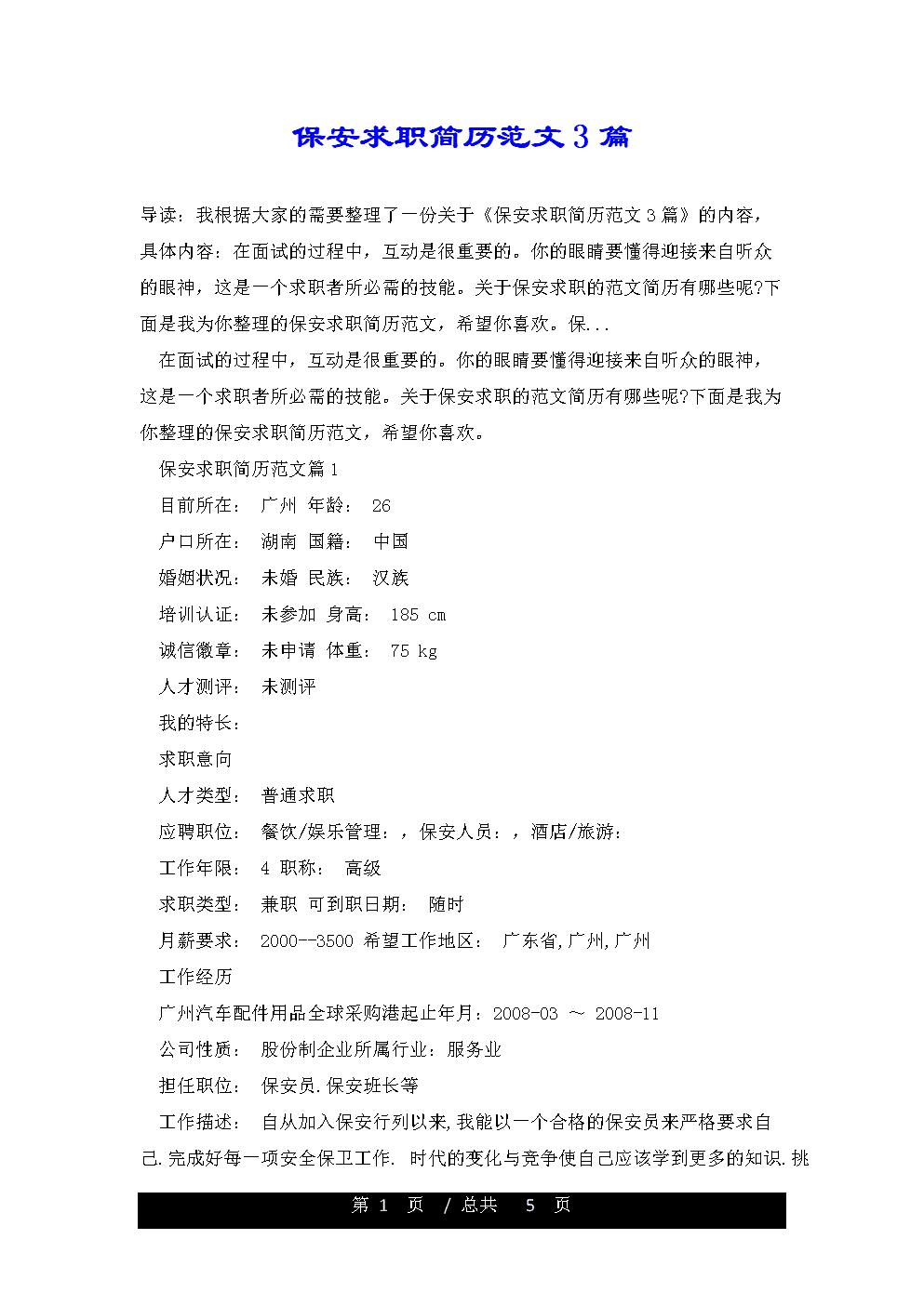 保安求职简历范文3篇.doc