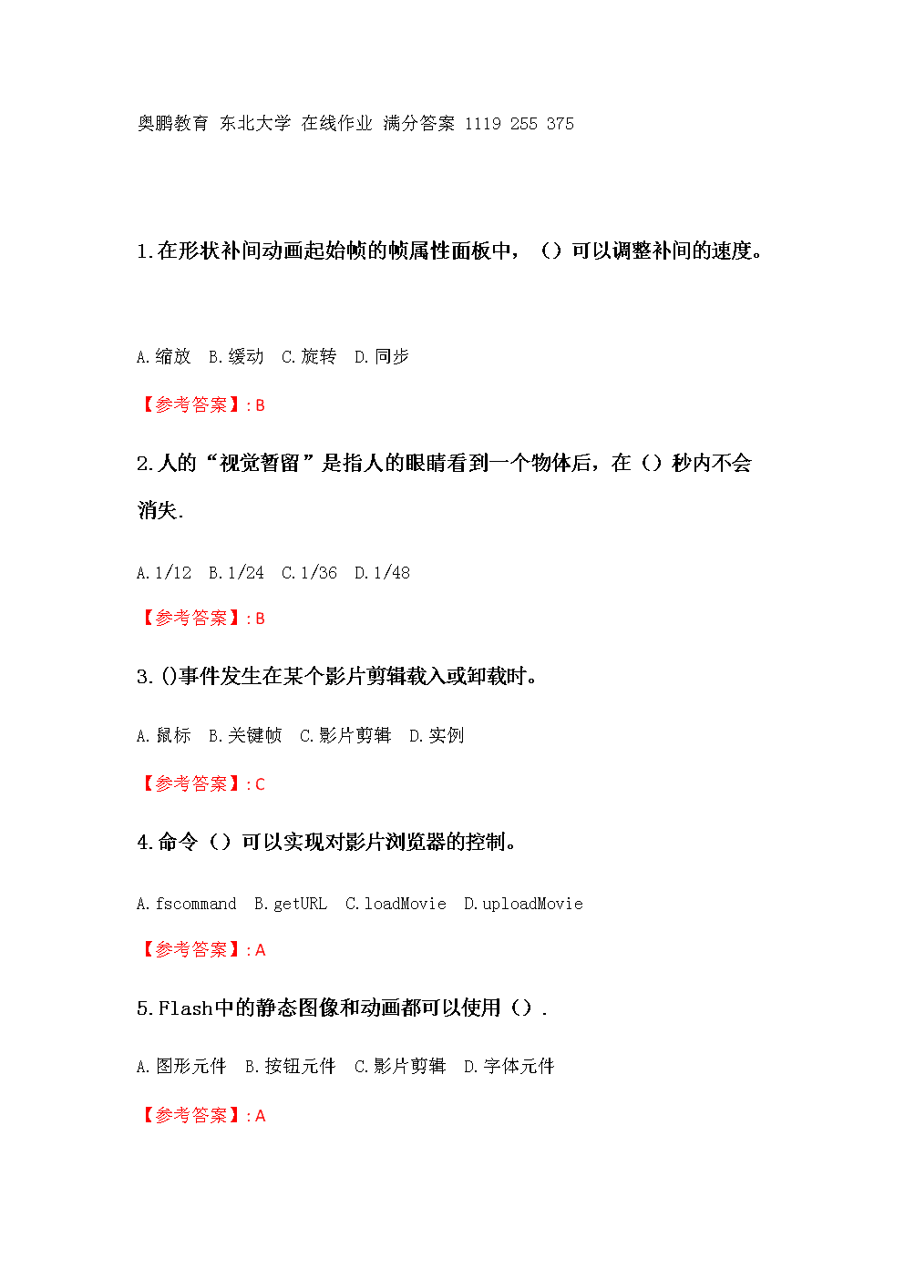 奥鹏 东北师范大学 Flash动画设计20秋在线作业1_4.doc