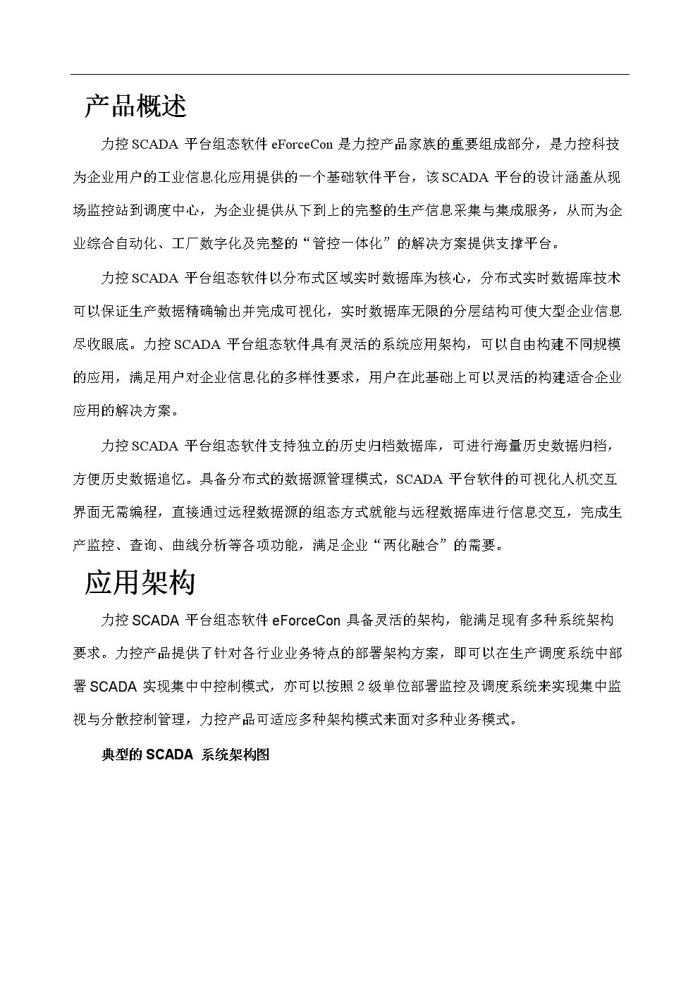 001-力控scada平台软件eforcecon.doc