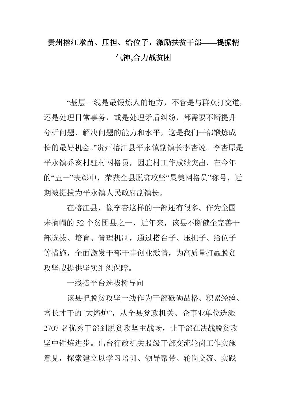 贵州榕江墩苗、压担、给位子,激励扶贫干部——提振精气神,合力战贫困.doc