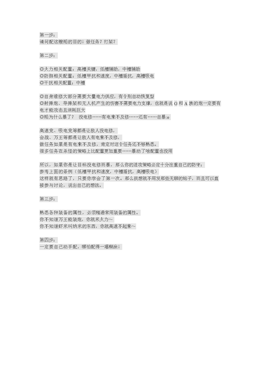 配船思路指南.doc