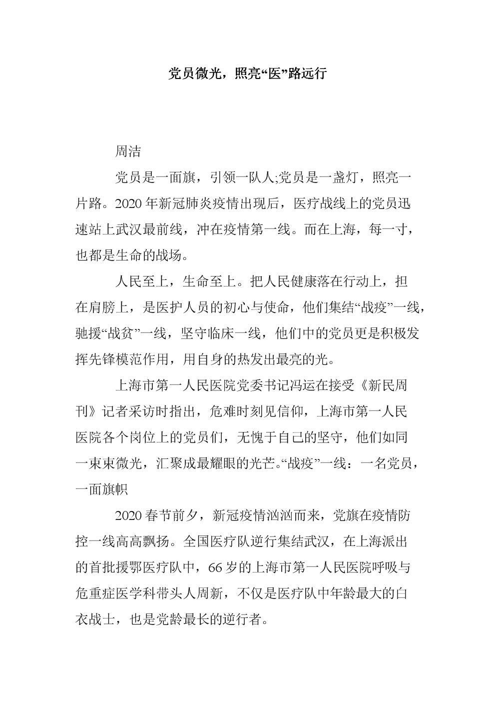 """党员微光,照亮""""医""""路远行.doc"""