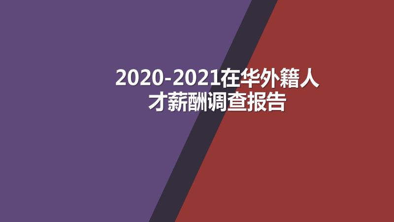 2020-2021在华外籍人才薪酬调查报告.pdf