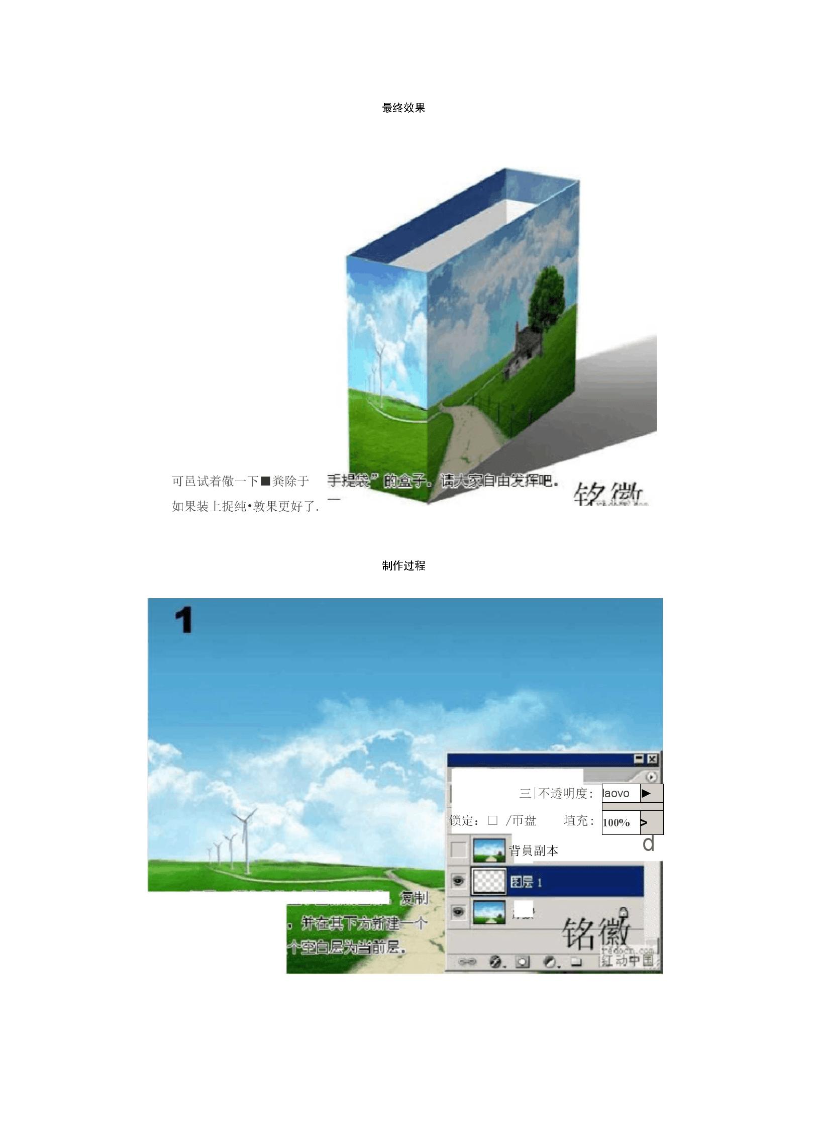 最新PS设计制作立体手提袋包装盒的简单教程.docx