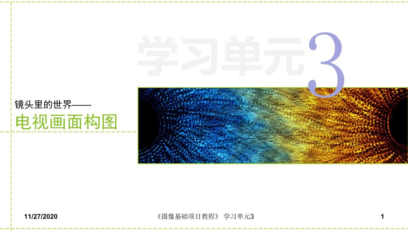 摄像基础项目教程 3 电视画面构图.ppt