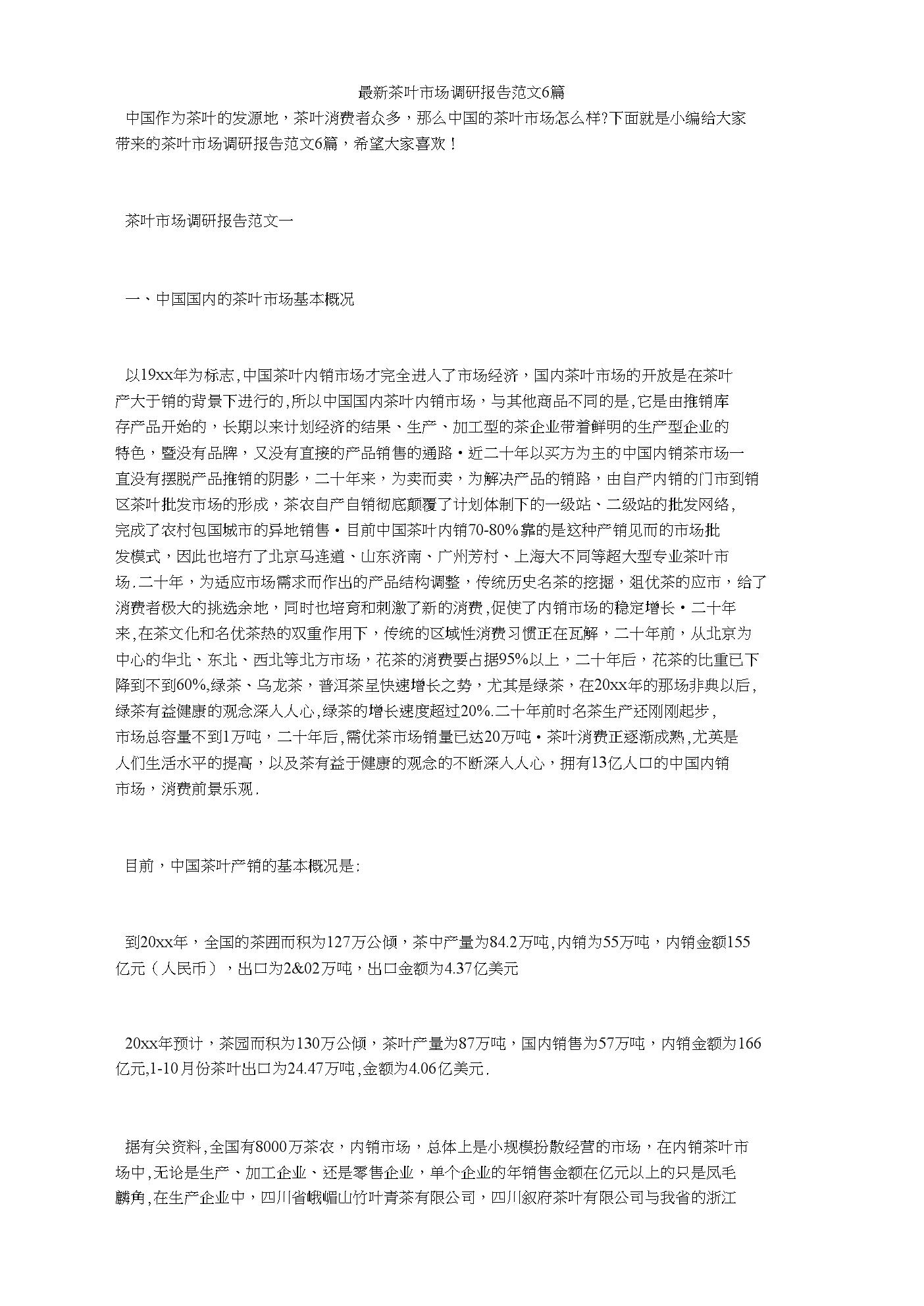 最新茶叶市场调研报告范文6篇.docx