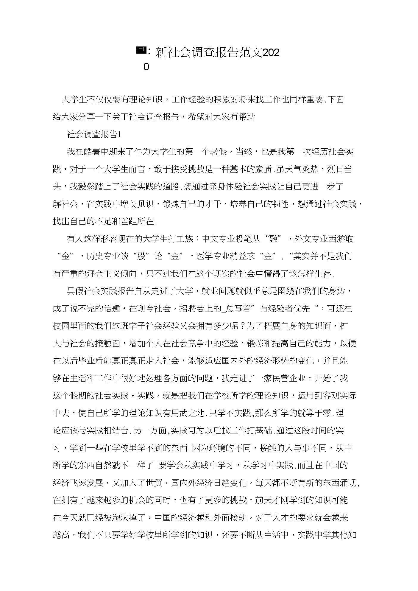 最新社会调查报告范文2020.docx