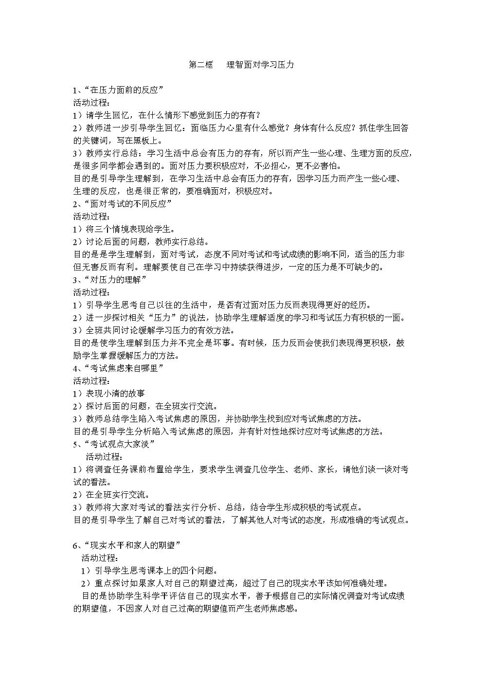 理智面对学习压力(1).doc