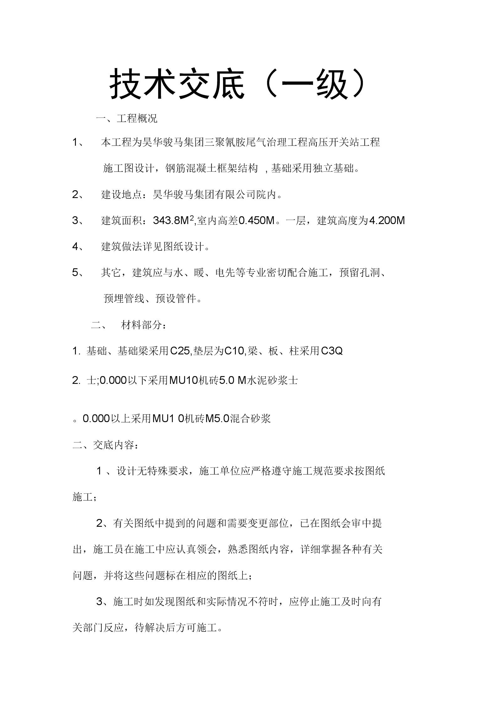 最新全技术交底.docx