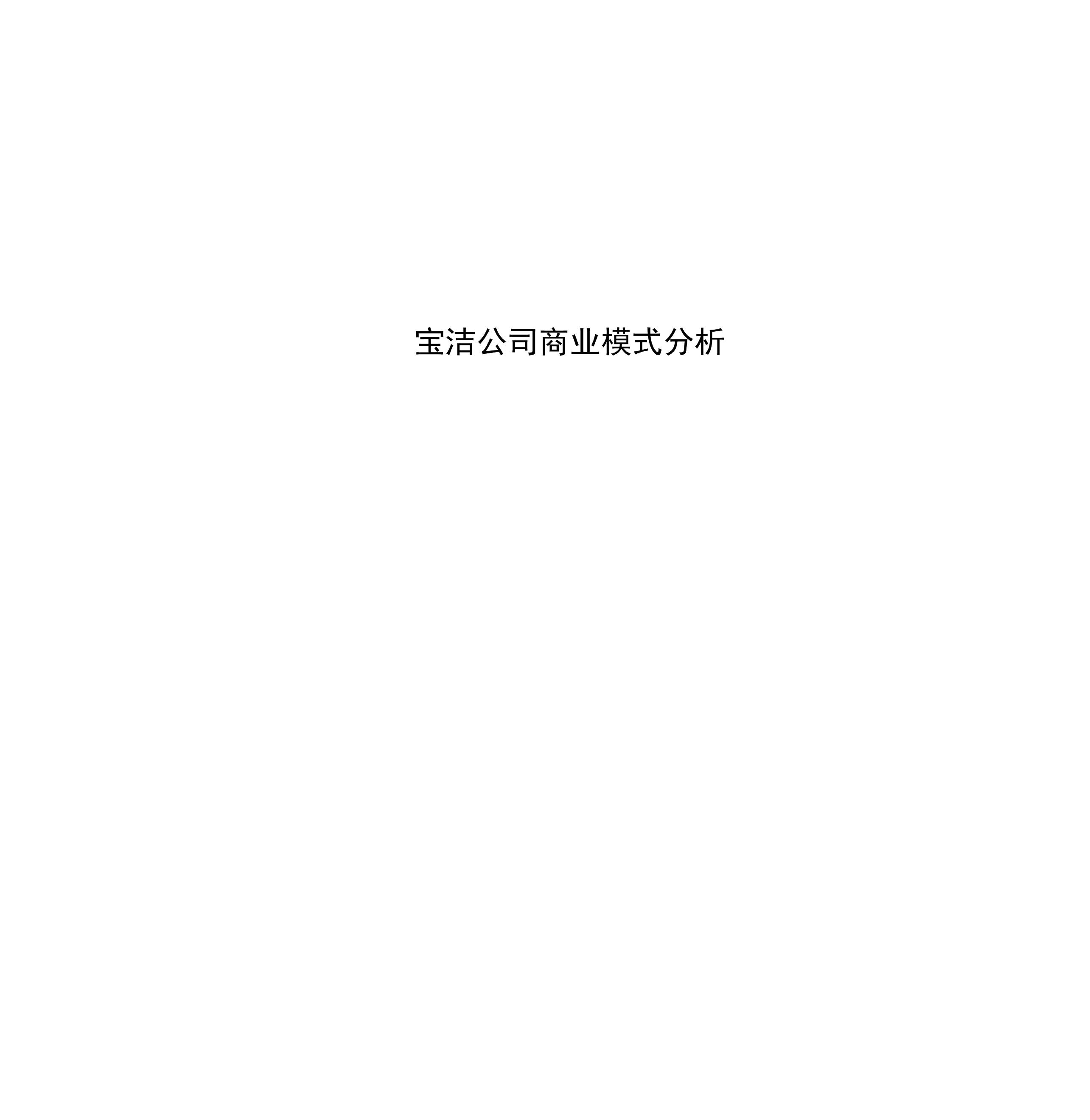 最新宝洁公司商业模式分析.docx