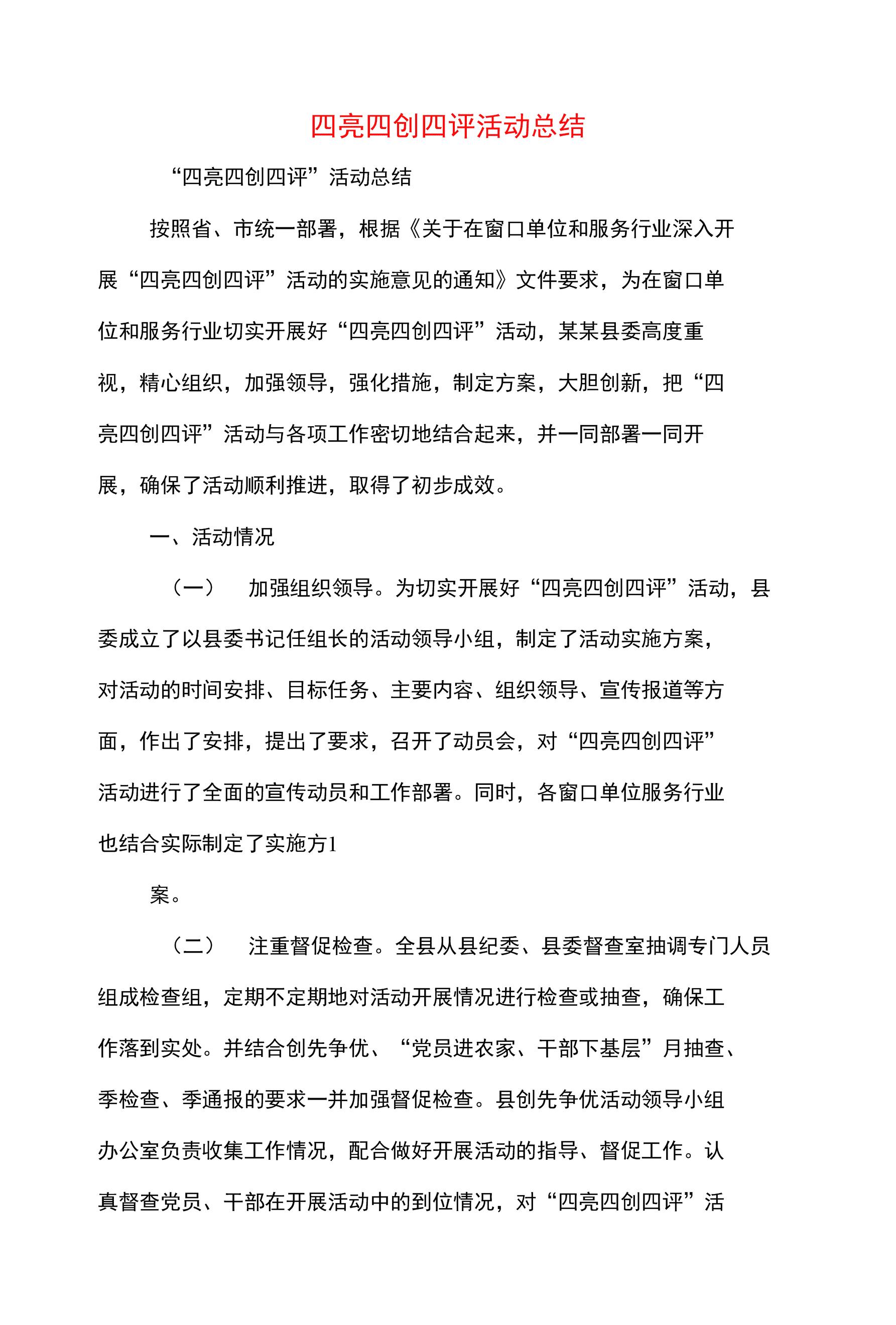 四亮四创四评活动总结(多篇范文).docx