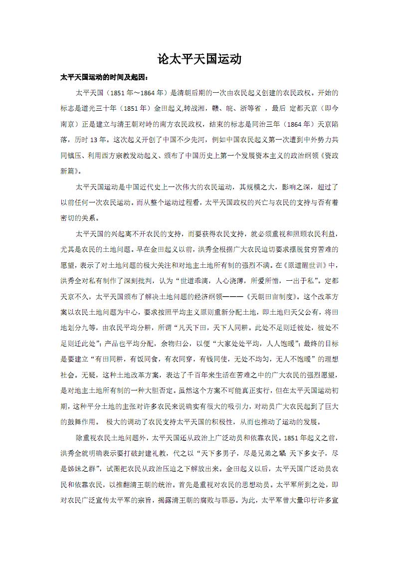 太平天国论文.pdf