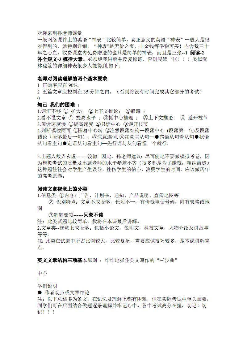孙老师课堂《英语神表》.pdf