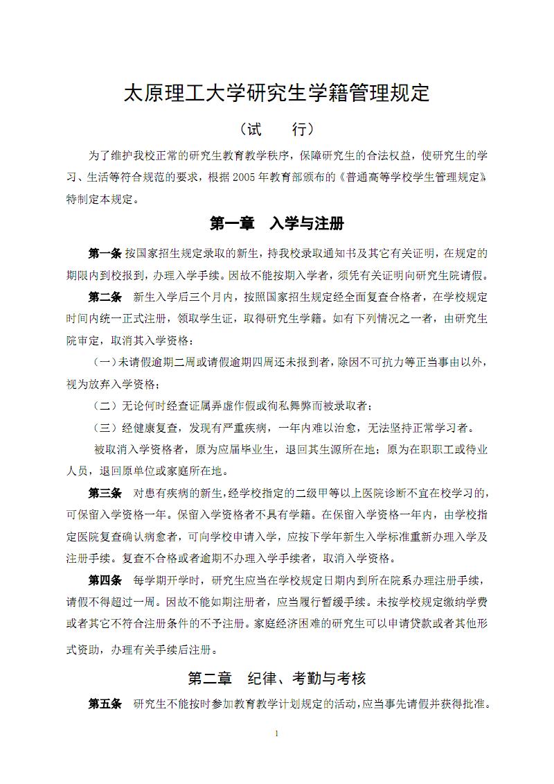 太原理工大学研究生学籍管理规定.pdf