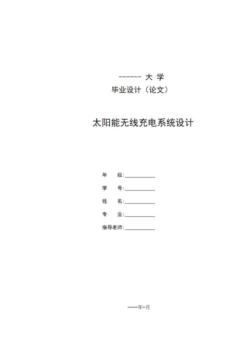 太阳能无线充电论文2-(恢复).pdf